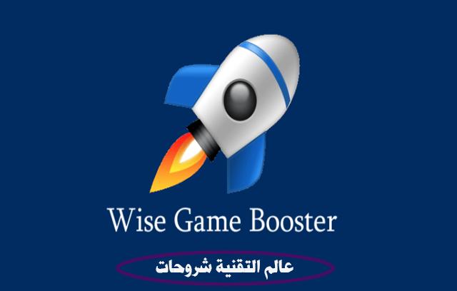 كيفية-تسريع-العاب-الكمبيوتر-PC-بي-برنامج-Wise-Game-Booster
