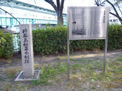 将棊島粗朶水制跡碑