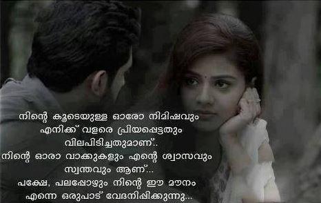 Hd love malayalam dialog photos