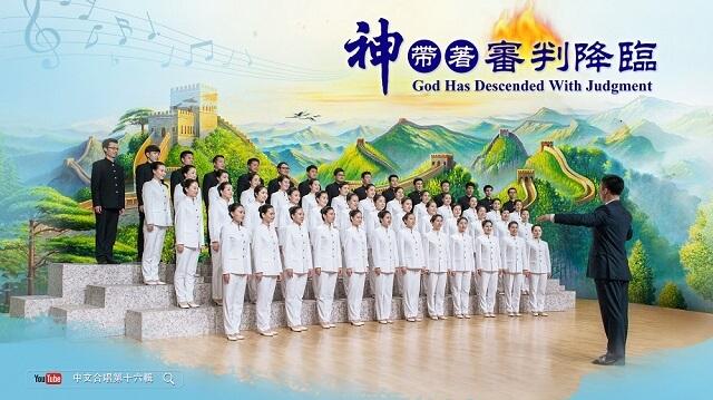 全能神|東方閃電|全能神教會|合唱圖片