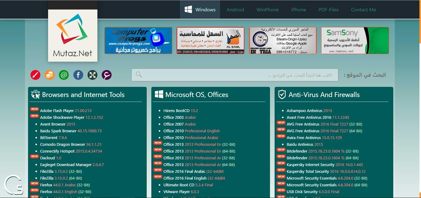 موقع عربى لتحميل جميع البرامج لكل انظمة التشغيل