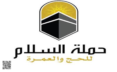 اعلان حملة السلام للحج والعمره وفتح باب استقبال طلبات حجاج الداخل فى المملكه العربيه السعوديه
