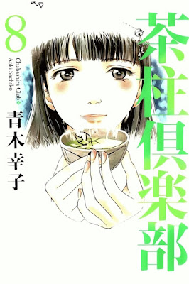茶柱倶楽部 第01-08巻 [Chabashira Kurabu vol 01-08] rar free download updated daily