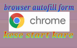 browser autofill form kese start kare 1
