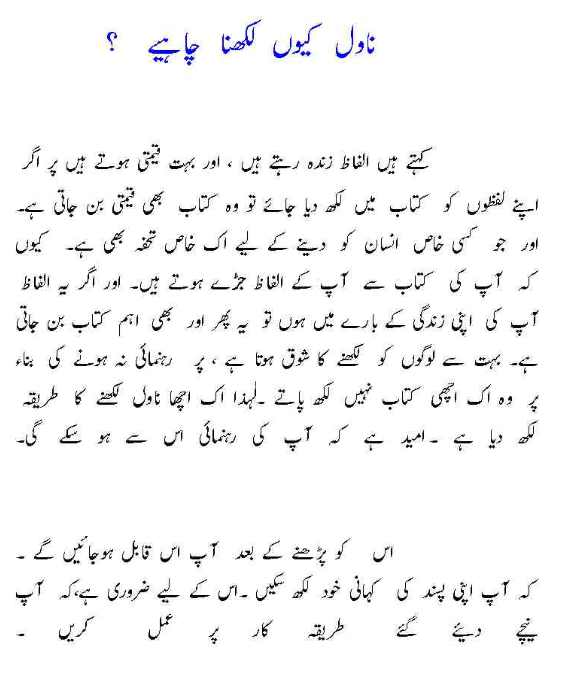 How Write Story Urdu