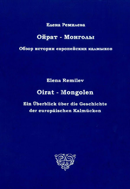 Elena Remileva. Oirat–Mongolen: ein Überblick über die Geschichte der europäischen Kalmücken (2010)