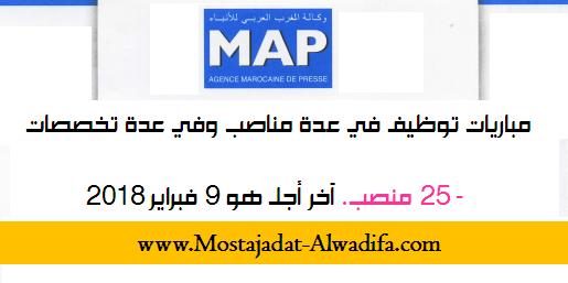 وكالة المغرب العربي للأنباء: مباريات توظيف في عدة مناصب وفي عدة تخصصات - 25 منصب. آخر أجل هو 9 فبراير 2018