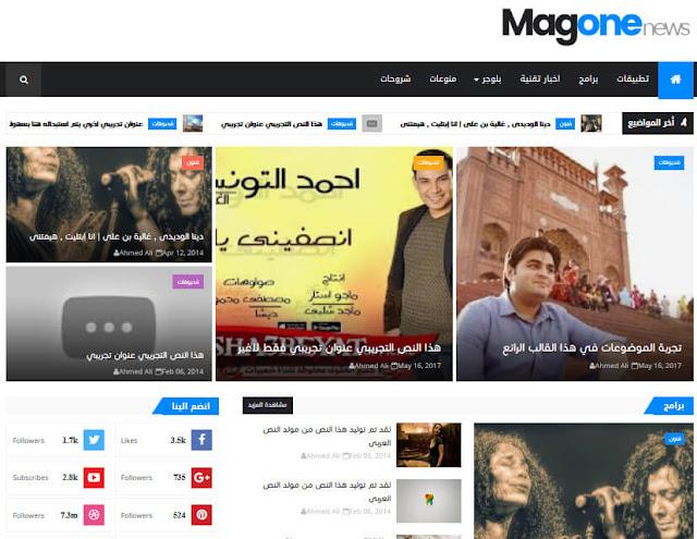 فالب Magone للمدونات ومجلة
