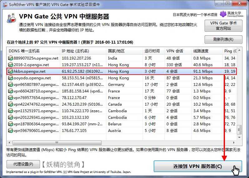 Image%2B011 - [教學] Pokemon GO 解鎖 ip ban - 使用免費的VPN Gate