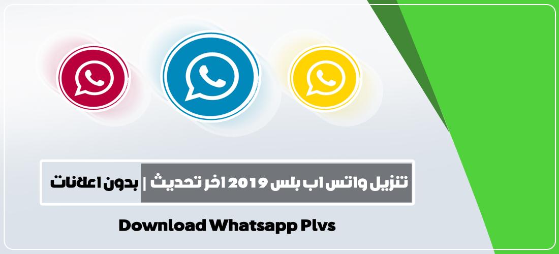 تنزيل واتس اب بلس 2019 اخر تحديث | بدون اعلانات | الواتس الذهبي | واتساب جي بي |Download Whatsapp Plus