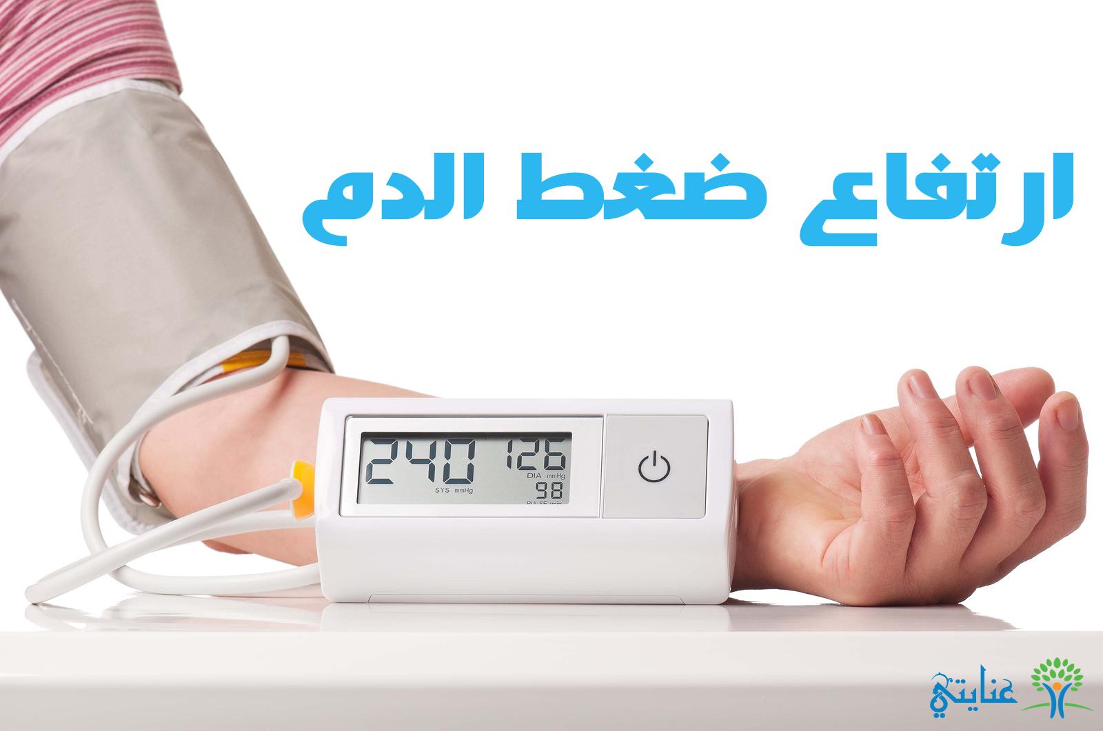 ارتفاع-ضغط-الدم