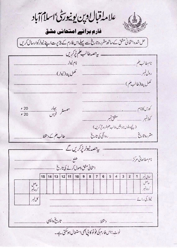 Aiou Assignment Marks Form (Parat) Free Download or Print Online