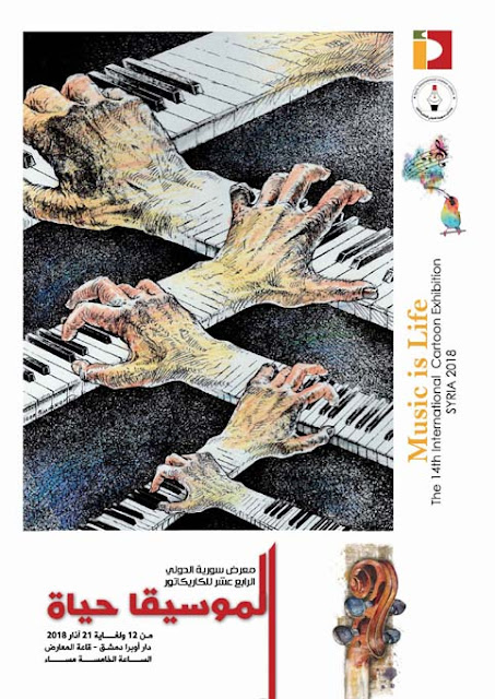 The 14th International Cartoon Exhibition Syria 2018
