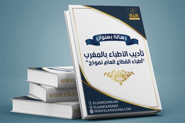 """تأديب الأطباء بالمغرب """"أطباء القطاع العام نموذج"""" PDF"""