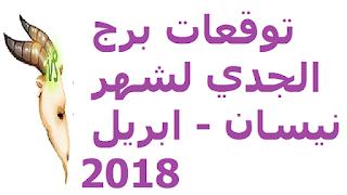 توقعات برج الجدي لشهر نيسان - ابريل 2018