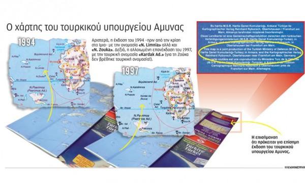 http://www.kathimerini.gr/893888/article/epikairothta/politikh/imia-to-paraskhnio-toy-1996-kai-o-xarths-ntokoymento