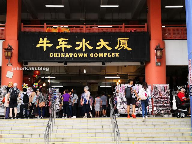 Chinatown-Complex-Food-Centre-Heritage-Trail-Old-Kreta-Ayer