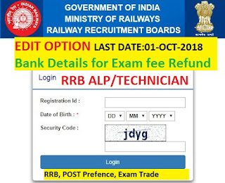 rrb alp technician edit option
