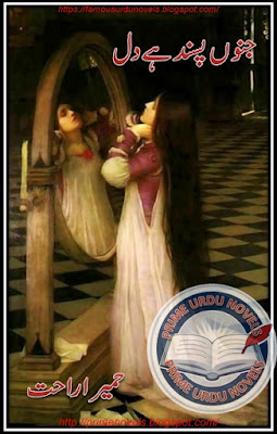 Free download Junoon passand hai dil novel by Humera Rahat pdf