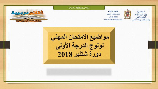 مواضيع الامتحان المهني لولوج الدرجة الأولى دورة شتنبر 2018