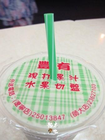 豐有現打果汁吧|師範大學學生最愛|捷運古亭站銅板價小吃美食|冰品果汁臭豆腐小吃