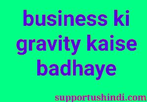 Apne Business Ki Gravity Kaise Badhaye In Hindi