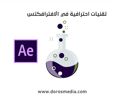 تعلم تقنيات احترافية في الموشن جرافيك في برنامج الافترافكتس