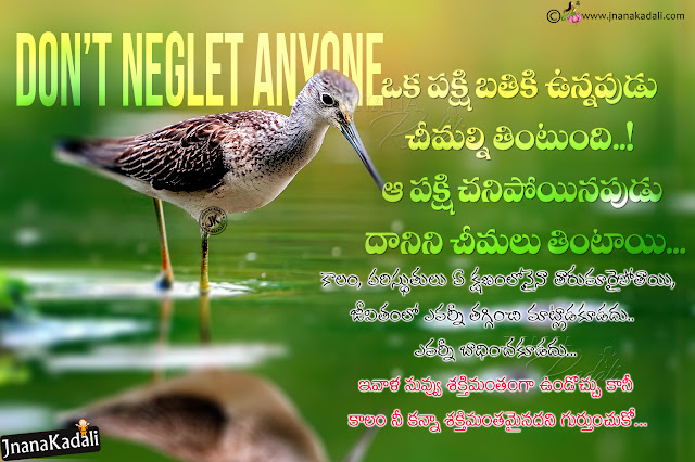 telugu online life quotes, best life quotes in telugu, telugu online gentle quotes, don't neglet anyone in your life quotes in telugu