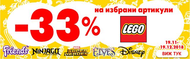 LEGO играчки с -33% отстъпка хиполенд