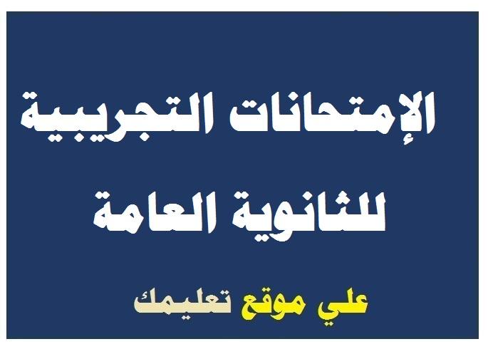 نموذج الإمتحان التجريبى للثانوية العامة 2019 في التربية الوطنية من موقع وزارة التربية والتعليم