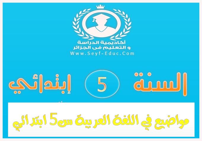 مواضيع في اللغة العربية للسنة خامسة 5 إبتدائي