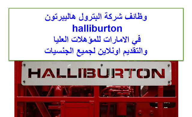 وظائف شركة البترول هاليبرتون halliburton في الامارات العربية المتحدة للمؤهلات العليا والتقديم اونلاين لجميع الجنسيات