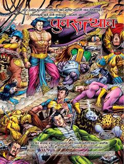 First Look - Punarutthaan Series