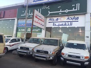 وظائف خالية فى شركة التميز للسيارات فى السعودية 2017