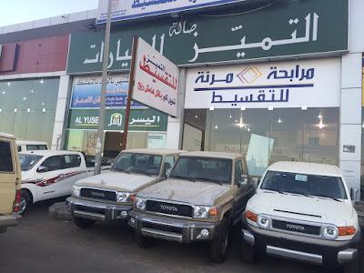 وظائف خالية فى شركة التميز للسيارات فى السعودية 2019