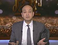 برنامج كل يوم 18/2/2017 عمرو أديب - حملة نزل أسعارك