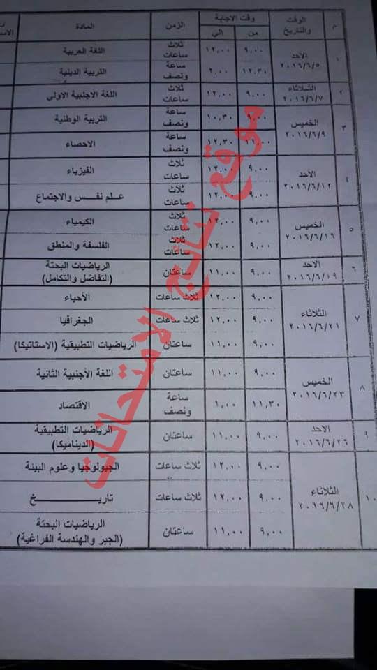 جدول امتحانات الثانويه العامه 2016