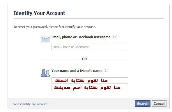 استعادة حسابك علي الفيس بوك بعد اختراقه عالم الكمبيوتر
