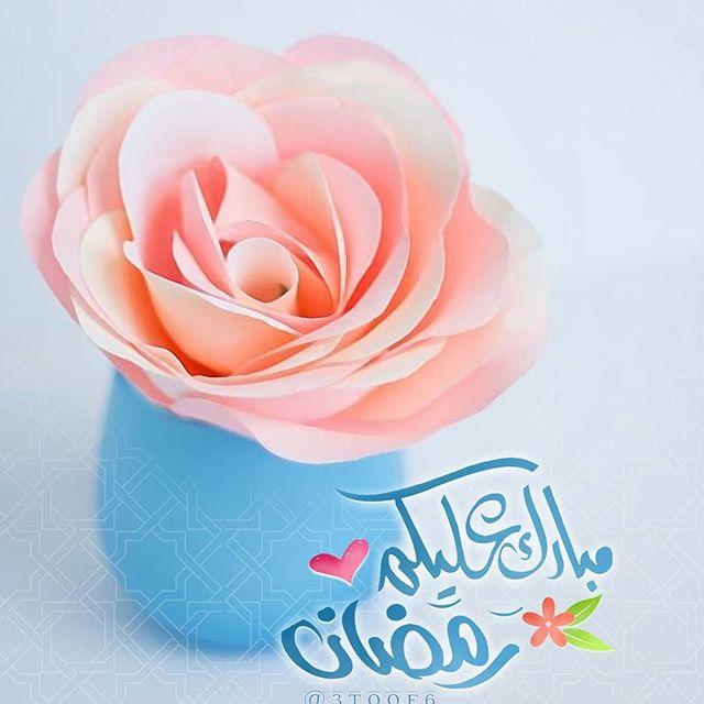 مدونة رمزيات مبارك عليكم رمضان