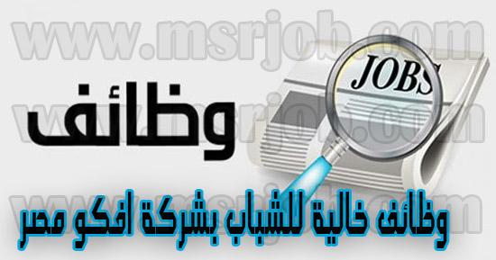 وظائف خالية للشباب بشركة افكو مصر