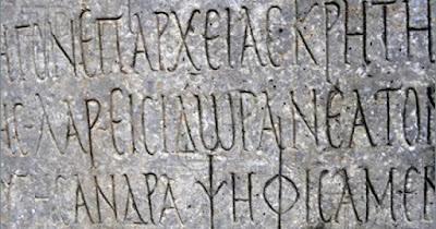 Υπογραφές: «Διατηρήστε τα Αρχαία Ελληνικά  ως υποχρεωτικό μάθημα