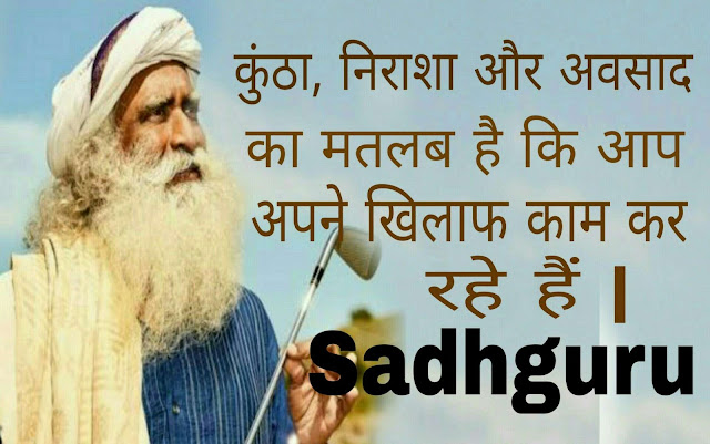 sadhguru_quote_in_hindi