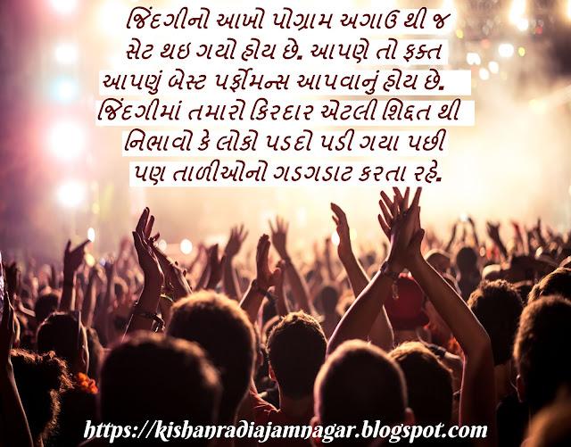 Gujarati Motivational Quotes | Gujarati Motivational Thoughts