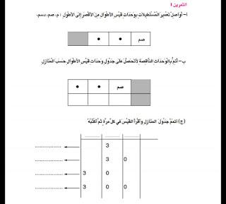 30 - كراس العطلة رياضيات سنة ثالثة