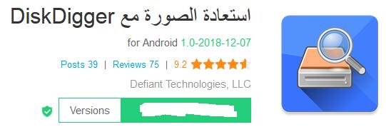 برنامج ترجيع الصور المحذوفة للموبايل مجانا عربى
