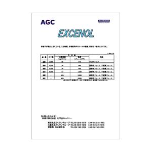 EXCENOL 3031 KF1 - POLYPROPYLENE GLYCOL (PPG)