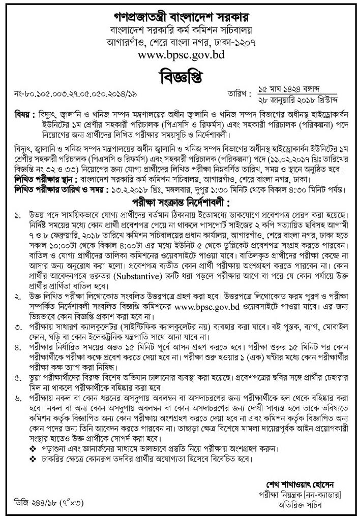 Ministry Power Energy Mineral Resources Job Exam Notice