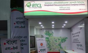 Dot-Bengali-domain-registration-book-fair