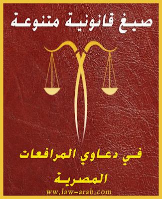 صيغ قانونية متنوعة  في دعاوي المرافعات المصرية