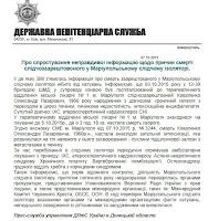 «Укрзалізниця» заплатила 220 мільйонів боргу за контрактами, інформацію про які знищив вірус